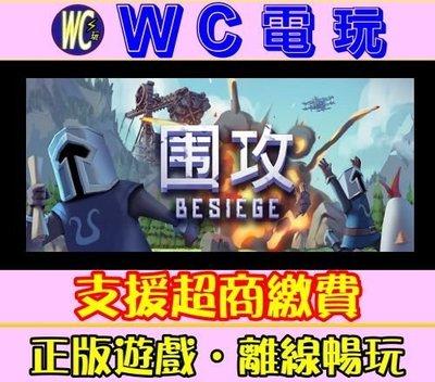 【WC電玩】PC 圍攻 中文版 Besiege STEAM離線版