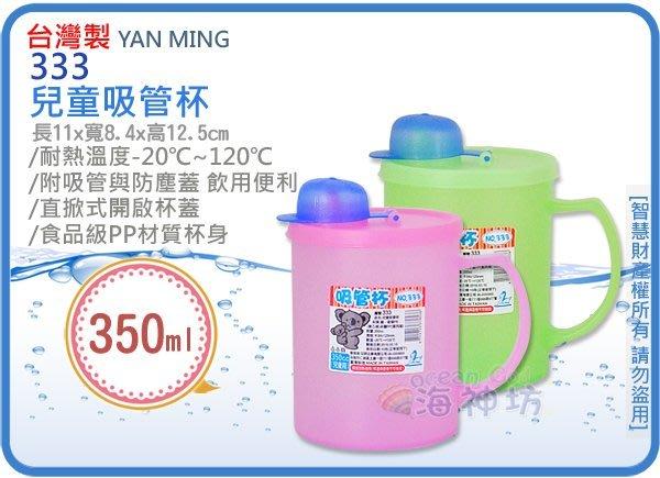 =海神坊=台灣製 333 兒童吸管杯 塑膠杯 冷水杯 茶水杯 單把 附吸管+蓋 350ml 96入2800元免運