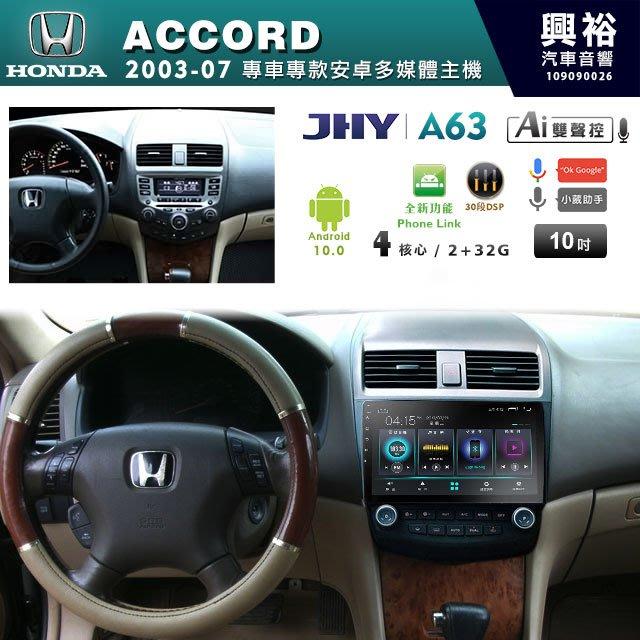 ☆興裕☆【JHY】2003~07年HONDA ACCORD專用10吋螢幕A63系列安卓機*聲控+藍芽+導航 2+32G