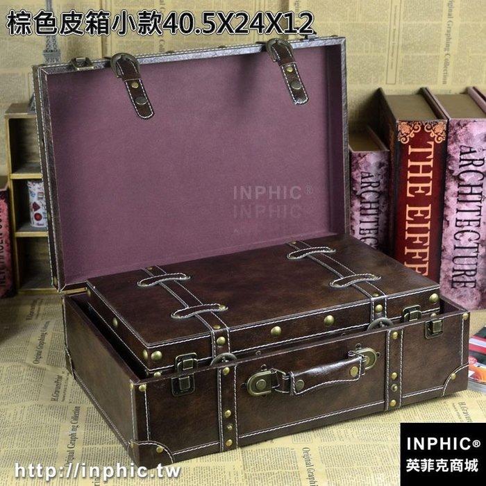 INPHIC-復古高檔皮箱子老式手提箱旅行收納箱歐式做舊影樓專賣店裝飾-棕色皮箱小款40.5X24X12_S2787C