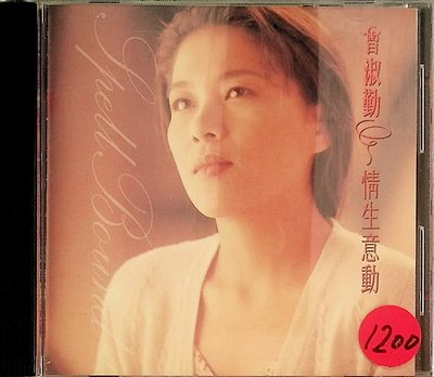 【198樂坊】曾淑勤-情生意動(無IFPI....................)EW