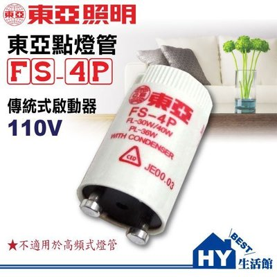 東亞 點燈管 4P 傳統式啟動器【FS-4P點燈管】日光燈 30W 40W 40W圓管用 -《HY生活館》水電材料專賣店 彰化縣