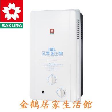 【金鶴居家生活館】GH-1235 櫻花牌12公升 一般屋外型 大廈型 傳統熱水器 無氧銅水箱