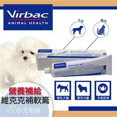 ☆小犬布屋【法國維克 VIRBAC】促...