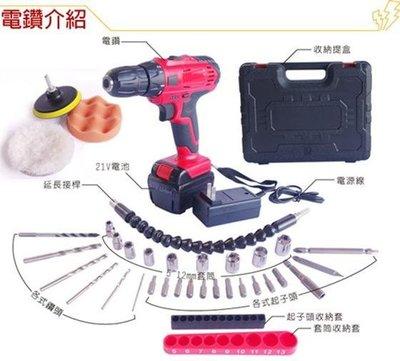 21V高效鋰電充電電鑽