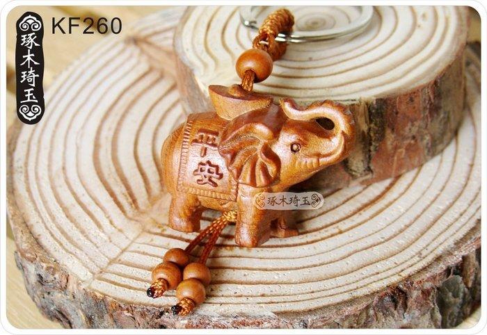 【琢木琦玉】KF260 棗木 立體大象 開運納福 鑰匙圈 *祈福木製選物