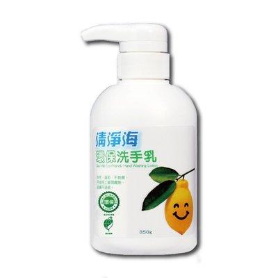 【亮亮生活】ღ 清淨海 環保洗手乳 350g ღ 敏感肌適用