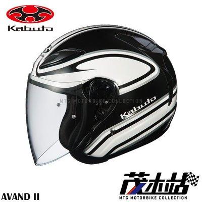 ❖茂木站 MTG❖ 日本 OGK KABUTO AVAND-II 3/4 安全帽 AVAND2。STAID 白黑