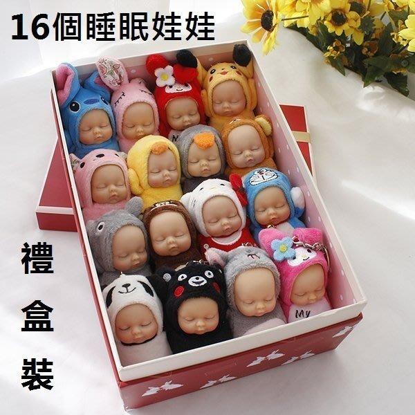 福福百貨~16個睡眠娃娃鑰匙扣仿真睡覺睡萌娃娃baby包包掛件掛飾汽車掛件包郵~16個禮盒裝