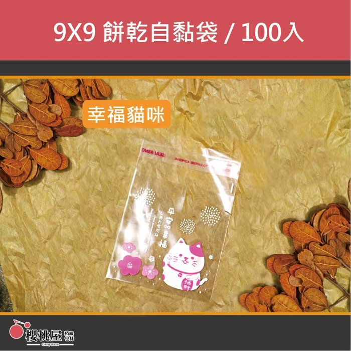 ~櫻桃屋~ 9X9 餅乾自黏袋 幸福貓咪 批發價$95 / 100入