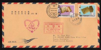 FAA17B-81.4.14陽明海運公司承運中華民國贈俄白米啟航紀念----台中至海參崴實寄封