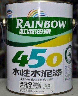 【歐樂克修繕家】✿含稅價✿ 虹牌水泥漆 450亮光水泥漆 1加侖(3.785公升)