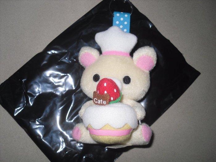 休閒下午茶篇  拉拉熊吊飾    蛋糕小白熊吊飾   ST 安全玩具