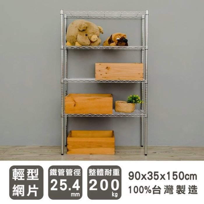 [tidy house] 【免運費】90x35x150cm 輕型四層電鍍波浪架鐵力士架層架SY14364150LCR