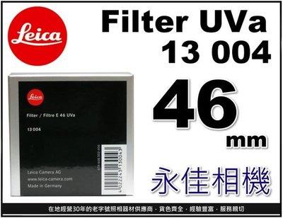 永佳相機_LEICA 萊卡 Filter E46 UVa 46mm uv 保護鏡 售價4200元 。現貨中。