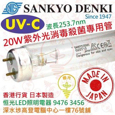 日本 SANKYO DENKI UV-C 紫外光消毒殺菌專用管 T10 20W 香港行貨 日本製造 實店經營