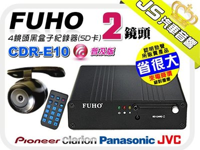 勁聲音響改裝(03) FUHO CDR...
