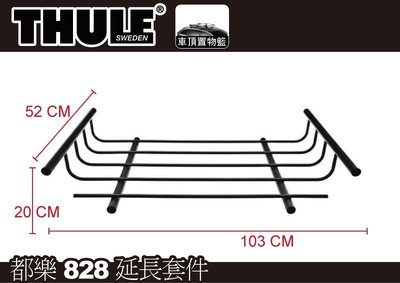 ∥MyRack∥ Thule 691XT M.O.A.B. Roof Basket Extension 828行李盤延長