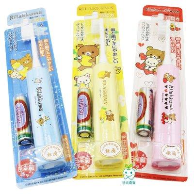 牙齒寶寶 日本 阿卡醬Akachan 拉拉熊 兒童電動牙刷 三色