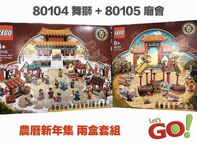 【LETGO】少量現貨 2020樂高積木 LEGO 農曆新年集 New Year 80104 舞龍 + 80105 廟會