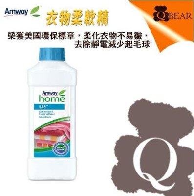 QBEAR~安麗Amway超濃縮無磷高效衣物柔軟精