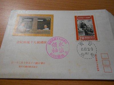 【玉文坊】-郵票-* 蔣總統九十誕辰紀念 *  民國65年版#