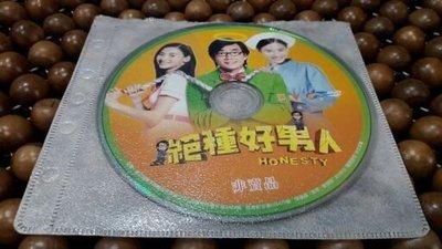二手原版DVD VIDEO (非賣品) 絕種好男人 HONESTY