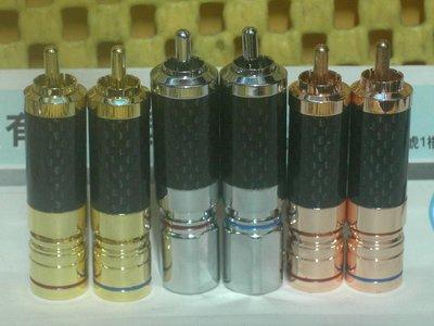 [特價] 原裝 碳纖維 HI-END 發燒音響 RCA 蓮花插頭 AV端子插頭 [ 焊接 緊迫式 ]