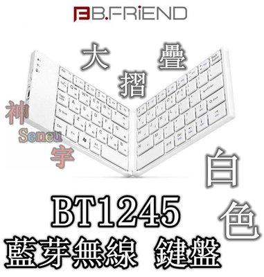【神宇】B.FRiEND BT1245 白色 大摺疊 超薄 藍芽無線 剪刀腳 鍵盤 3顏色可選 高雄市