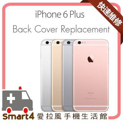 【愛拉風】 iPhone快速維修 免留機 iPhone 6 Plus  背蓋凹痕刮傷  更換後殼 邊框變形 可刷卡分期