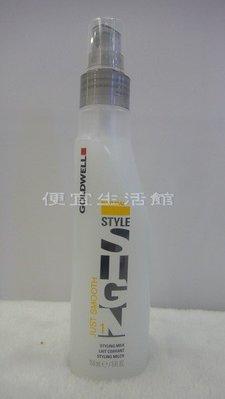 便宜生活館【免沖洗護髮】歌薇GOLDWELL 1號奶球150ml-水潤髮絲/自然柔順光澤