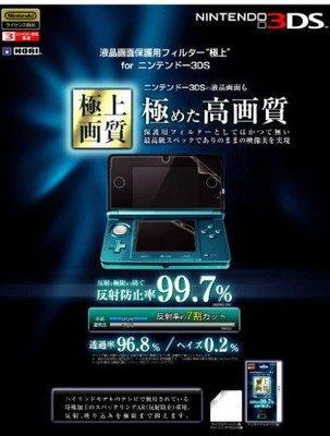 [哈GAME族]HORI 原廠 3DS N3DS 高畫質 防反光 螢幕保護貼 3DS-110