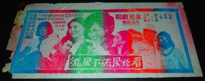 A16【金星戲院】四色單面印刷電影宣傳單,《看你風流不風流由岳陽、陳莎莉等主演》普品。