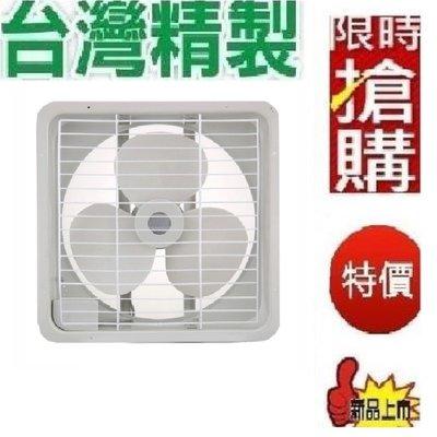 110V大特價超省電80w(台灣頂級外銷高級版純銅耐用馬達)(16吋超涼爽大馬力)高級吸排兩用排風扇
