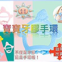 [現貨在台 台灣出貨]新款寶寶牙膠手環 嬰兒矽膠綁帶手環 矽膠手環 磨牙固齒器 嬰兒牙膠
