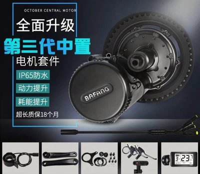 ( 中置助力套件 八方電機 52/48V 1000W 至尊版) Bafang 助力器 電動自行車 DIY 含換檔斷電感應器 升級彩屏 全島免運