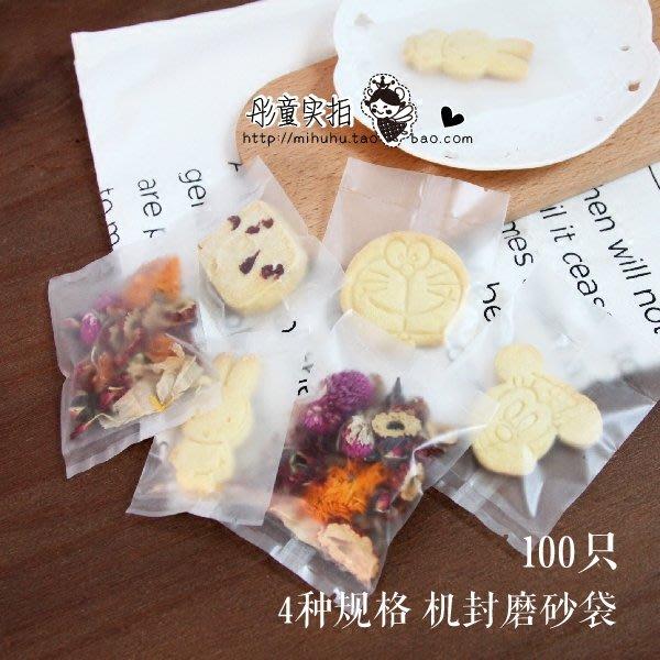【berry_lin107營業中】磨砂半透明機封袋 餅干袋  月餅蛋黃酥包裝袋 花茶茶葉袋 約100只