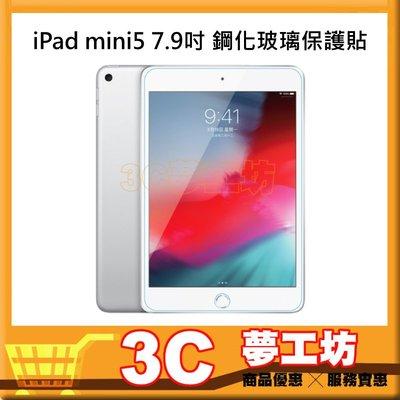 【3C夢工坊】Apple iPad mini5 7.9吋 鋼化玻璃保護貼 平板電腦