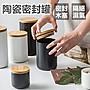 北歐風陶瓷密封罐 木質密封蓋 調料收納 陶瓷...