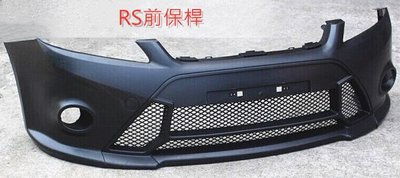 Focus mk2 mk2.5  改装RS前保桿(贈霧燈*2)