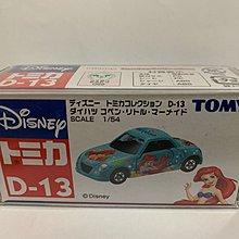 絕版 Takara Tomy Tomica Disney D-13 The Little Mermaid Daihatsu Copen