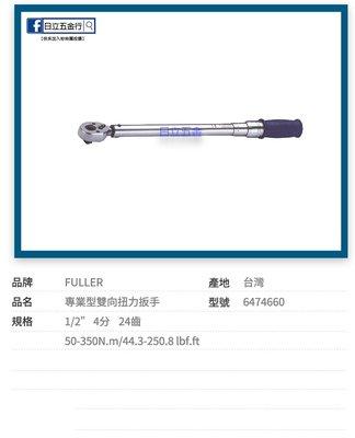 """EJ工具《附發票》6474660 台灣製 FULLER 4分 1/2"""" 專業型扭力扳手 N.m/lbf.ft"""