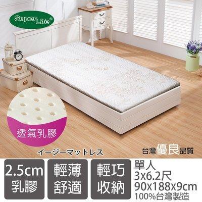 乳膠床墊-單人床3x6.2台尺(90x186公分-厚度2.5公分 可訂製 單人加大-雙人床-加大雙人-嬰兒床墊 彰化縣