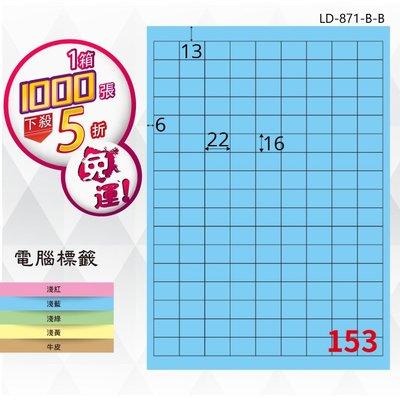 辦公配件【longder龍德】153格 LD-871-B-B 淺藍色 1000張 影印 雷射 標籤 出貨 貼紙