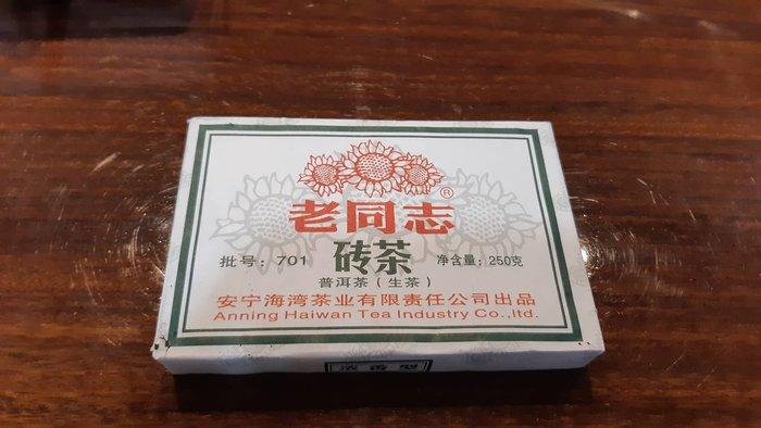 牛助坊~海灣茶業 2007 老同志 加嘉 701最後一批次 濃香型 250克 生茶磚 7548前身 品牌推廣