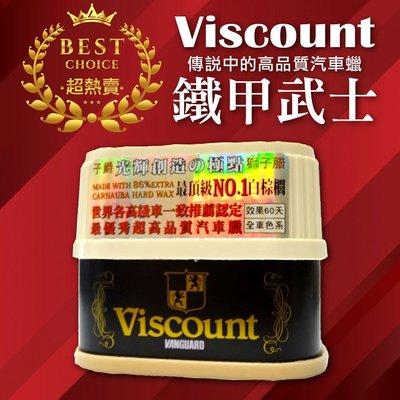 ❤牛姐汽車購物❤【Viscount鐵甲武士獅子蠟】日本最頂級NO1白棕櫚::傳說中的高品質汽車蠟::超熱賣