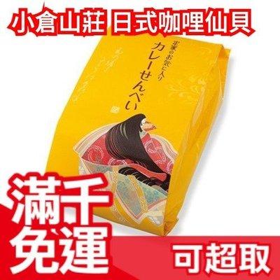 附原廠提袋【日式咖哩】日本 京都名產 小倉山莊 煎餅仙貝 綜合仙貝米菓中秋節禮盒伴手禮物零食餅乾甜點下午茶 ❤JP