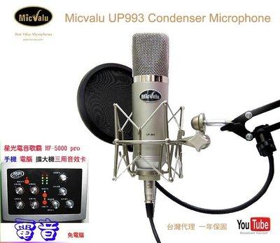 RC第17號之10:星光電音歌霸 HF-5000 +UP993電容式麥克風+雙層防噴網+NB35懸臂支架送166種音效