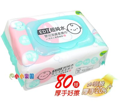 nac nac 嬰兒潔膚柔濕巾80抽 EDI超純水,nac濕紙巾80抽 一串3包裝,每包都有上蓋,掀蓋式保濕,抽取輕巧