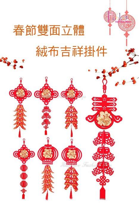 ☆[Hankaro]☆春節系列商品雙面植絨鏤空吉祥掛飾系列(單個)